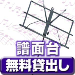 池袋駅 レンタルスタジオ  『池袋MIBスタジオ』では譜面台を無料で貸出しています。