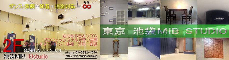 池袋 レンタルスタジオ 「MIB」2階Bスタジオは天井の高さが5.5m! 殺陣 剣術 チアダンス アクション に最適