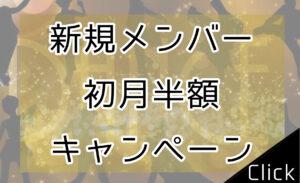 池袋 レンタルスタジオ MIB キャンペーン