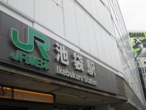 池袋駅 西口 レンタルスタジオ