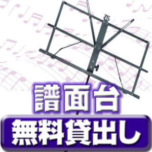 池袋駅 レンタルスタジオ  『池袋 MIB スタジオ』では 譜面台 を無料で貸出しています。
