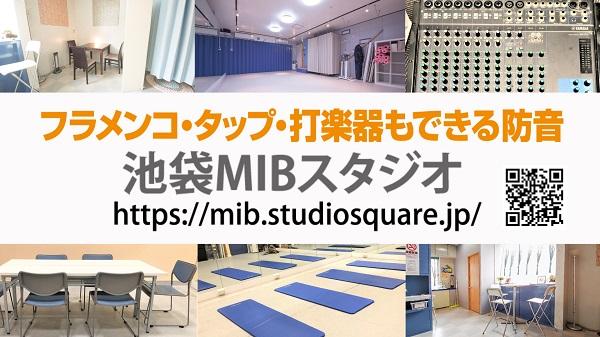 池袋 レンタルスタジオ MIB 紹介動画