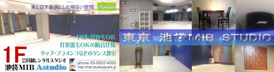 池袋 レンタルスタジオ 「MIB」の1階Aスタジオは タップダンス フラメンコ 楽器練習 OK!