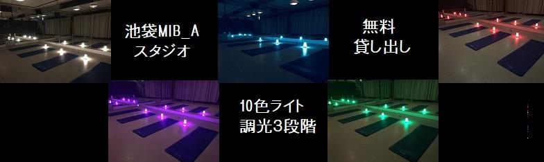池袋 MIB レンタルスタジオ 調光可能カラーライト